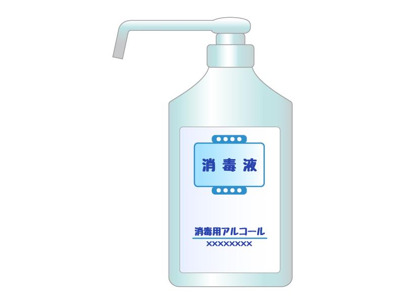 アルコール消毒液のイラスト素材
