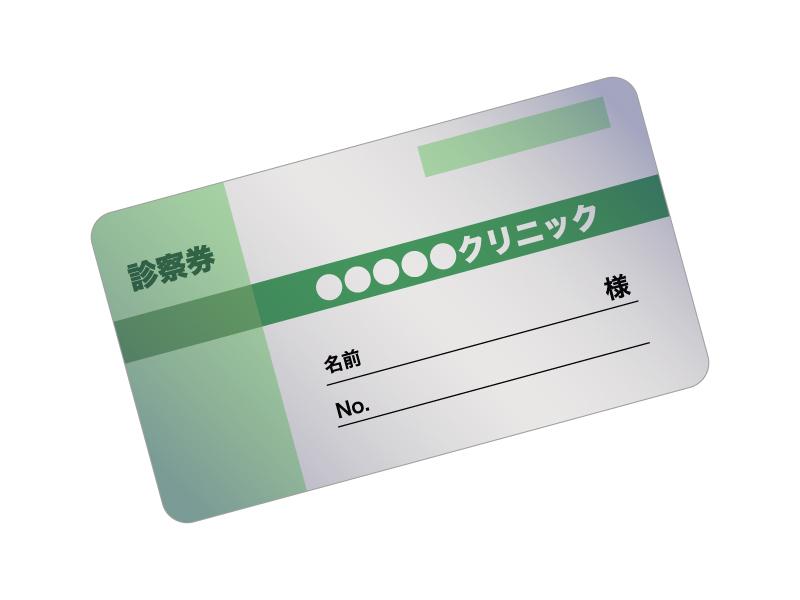 診察券のイラスト素材