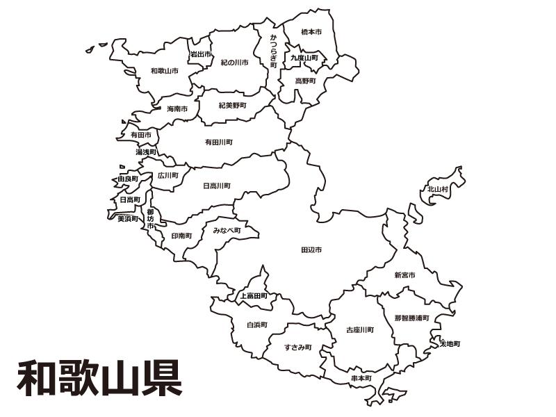和歌山県(市町村別)の白地図のイラスト素材
