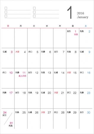 カレンダー 2015 カレンダー 六輝 : 年1月(平成28年)カレンダー ...