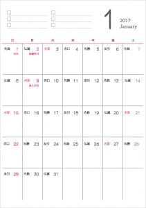 六曜付シンプル・2017年1月(平成29年)カレンダー・A4印刷用