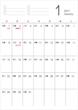 カレンダー 2015年シンプルカレンダー : 六曜付シンプル・2017年1月 ...