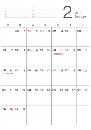 六曜付シンプル・2016年2月 ... : 2016年2月カレンダー : カレンダー
