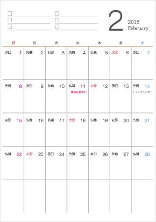 カレンダー 2015 カレンダー 2月 : 六曜付シンプル・2015年2月 ...
