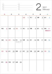 六曜付シンプル・2017年2月(平成29年)カレンダー・A4印刷用