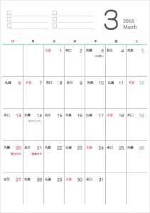 六曜付シンプル・2016年3月(平成28年)カレンダー・A4印刷用