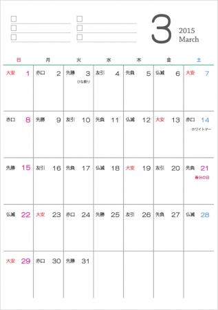 六曜付シンプル・2015年3月 ... : カレンダー 2015 六曜 : カレンダー