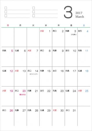六曜付シンプル・2017年3月(平成29年)カレンダー・A4印刷用