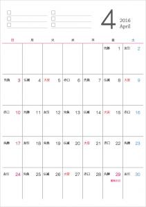 六曜付シンプル・2016年4月(平成28年)カレンダー・A4印刷用