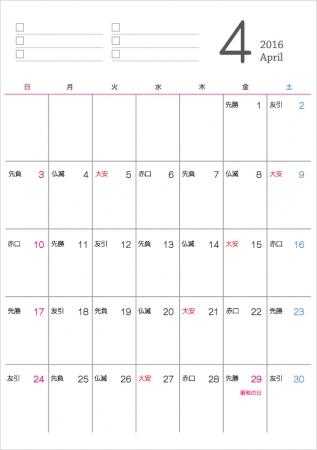 カレンダー 4月のカレンダー 2015 : 六曜付シンプル・2016年4月 ...