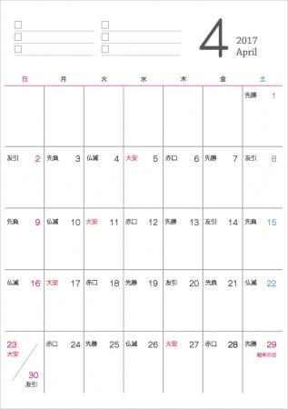 六曜付シンプル・2017年4月(平成29年)カレンダー・A4印刷用