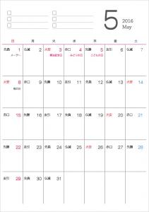 六曜付シンプル・2016年5月(平成28年)カレンダー・A4印刷用