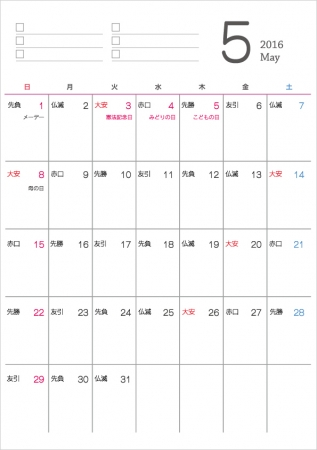 年5月(平成28年)カレンダー ...