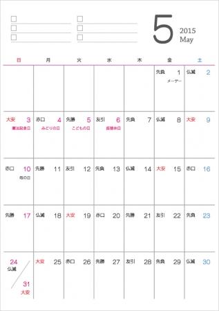 カレンダー 2015 カレンダー a4 : 月(平成27年)カレンダー・A4 ...