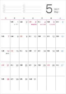 六曜付シンプル・2017年5月(平成29年)カレンダー・A4印刷用
