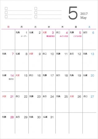 カレンダー 2015 カレンダー 六輝 : 年5月(平成29年)カレンダー ...