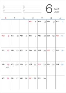 六曜付シンプル・2016年6月(平成28年)カレンダー・A4印刷用