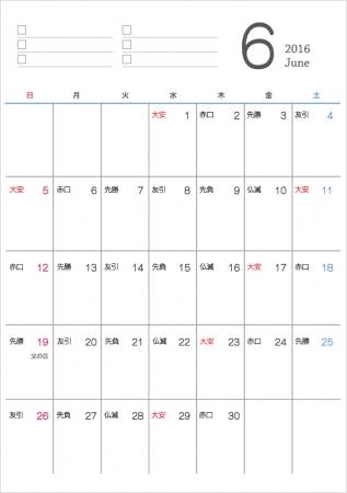カレンダー 2015年カレンダー 六輝 : 年6月(平成28年)カレンダー ...