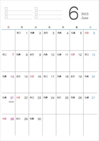 カレンダー 2015 カレンダー 月曜始まり : 六曜付シンプル・2015年6月 ...