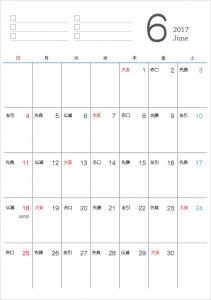 六曜付シンプル・2017年6月(平成29年)カレンダー・A4印刷用
