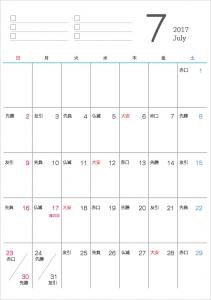 六曜付シンプル・2017年7月(平成29年)カレンダー・A4印刷用