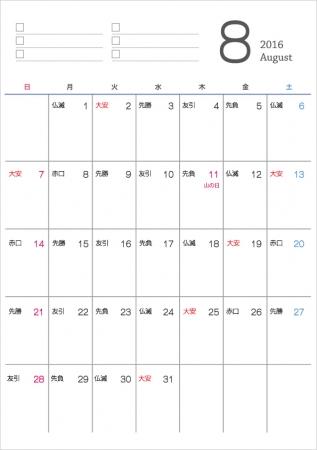 カレンダー 2015年シンプルカレンダー : 六曜付シンプル・2016年8月 ...