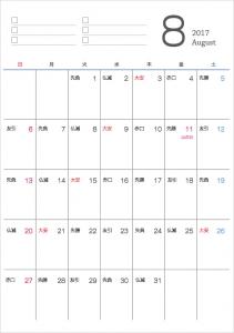 六曜付シンプル・2017年8月(平成29年)カレンダー・A4印刷用