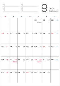 六曜付シンプル・2016年9月(平成28年)カレンダー・A4印刷用