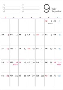 六曜付シンプル・2017年9月(平成29年)カレンダー・A4印刷用