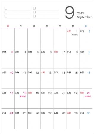 カレンダー 2015年六曜カレンダー : 六曜付シンプル・2017年9月 ...