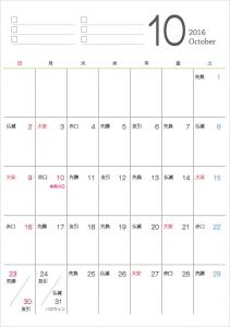 六曜付シンプル・2016年10月(平成28年)カレンダー・A4印刷用