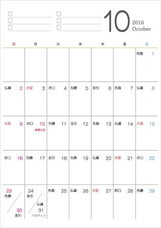 カレンダー カレンダー 9月始まり : 年10月(平成28年)カレンダー ...