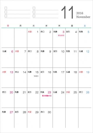 カレンダー 2015年六曜カレンダー : 六曜付シンプル・2016年11月 ...