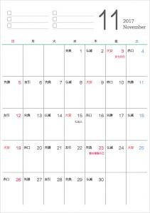 六曜付シンプル・2017年11月(平成29年)カレンダー・A4印刷用