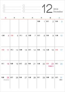 六曜付シンプル・2016年12月(平成28年)カレンダー・A4印刷用