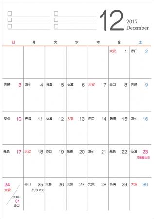 六曜付シンプル・2017年12月(平成29年)カレンダー・A4印刷用