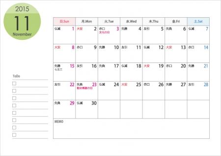 六曜付(A4横)2015年11月(平成 ... : カレンダー 2015 六曜 : カレンダー