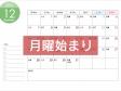 [月曜始まり]六曜付2015年12月(平成27年)カレンダー(A4横)印刷用