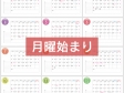 [月曜始まり]六曜付2015年1~12月(平成27年)カレンダー(A4横)・印刷用