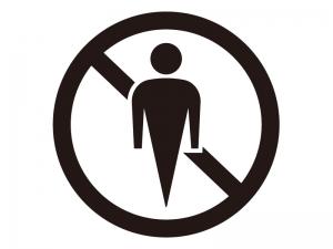 立ち入り禁止マークのシルエットイラスト