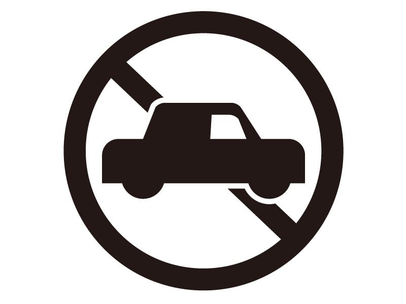 車両進入禁止マークのシルエットイラスト