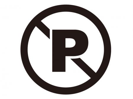 駐車禁止マークのシルエットイラスト