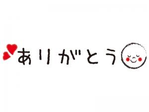 ありがとうの文字イラスト02