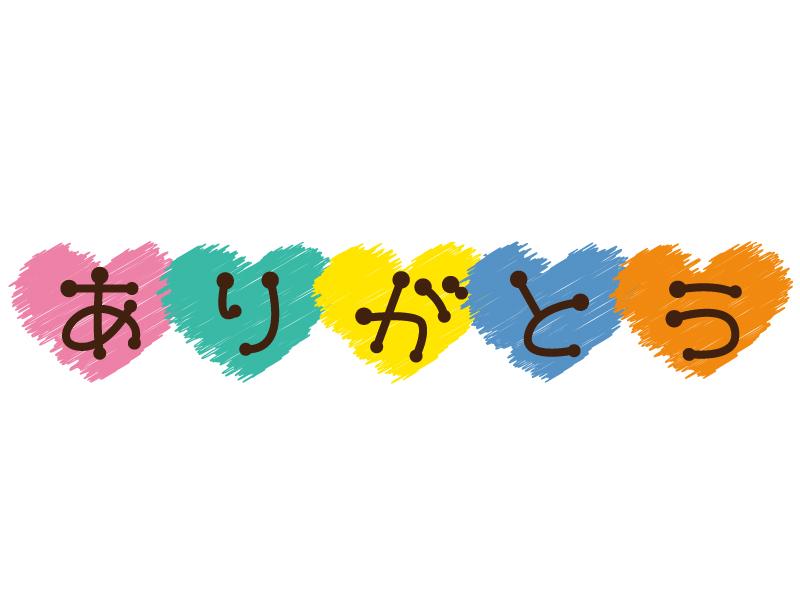 ありがとうの文字イラスト03