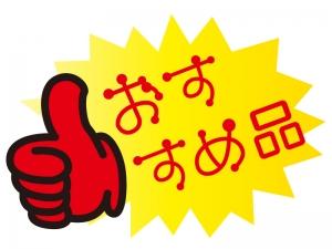 おすすめの文字イラスト02