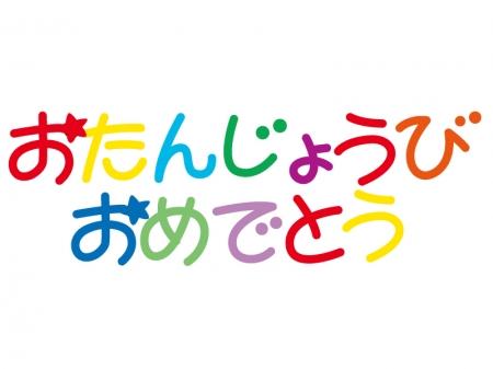 お誕生日おめでとうの文字イラスト02