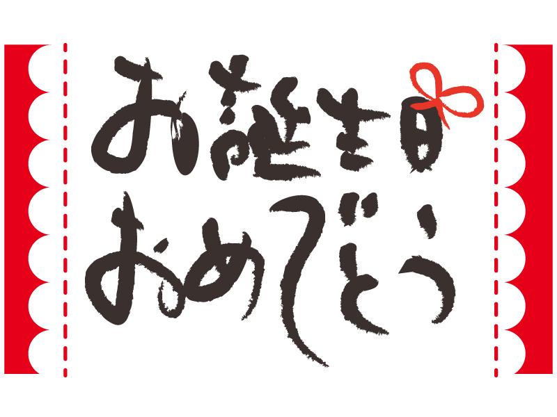 お誕生日おめでとうの文字イラスト03
