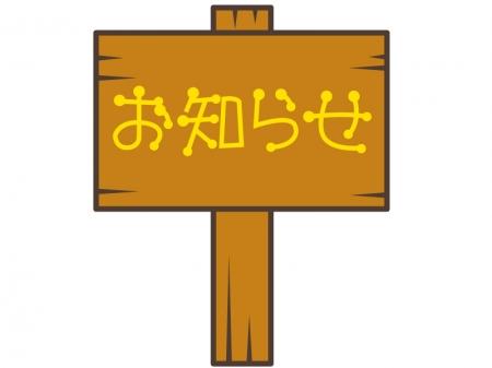 カレンダー 2015年カレンダーデータ : お知らせ」の文字イラスト03 ...