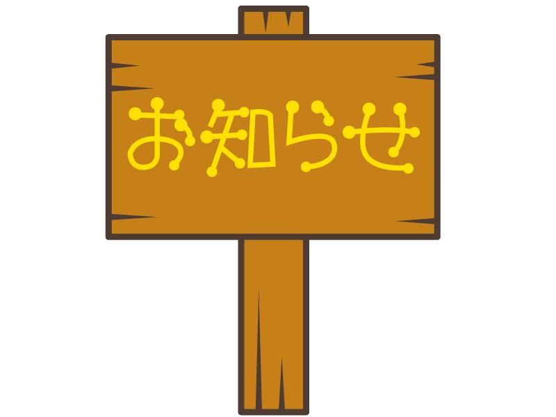 「お知らせ」の文字イラスト03
