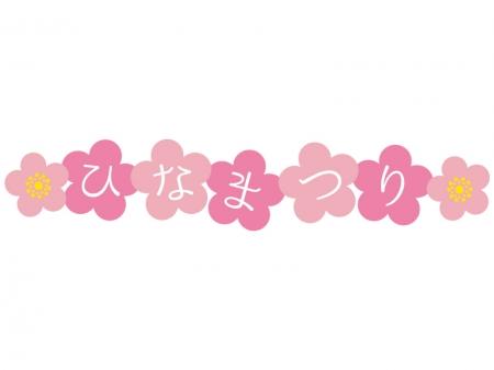 「ひな祭り」の文字イラスト02